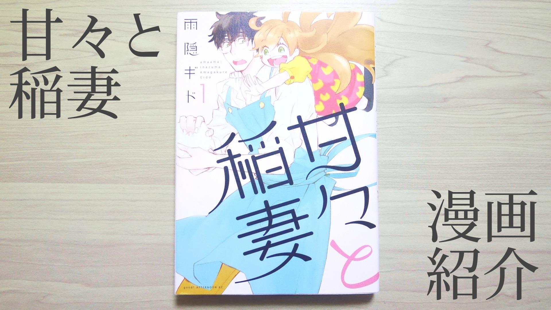 甘々と稲妻_漫画紹介