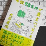 ゆっくり小さく生きることもできるということ【年収90万円で東京ハッピーライフ – 大原扁理】