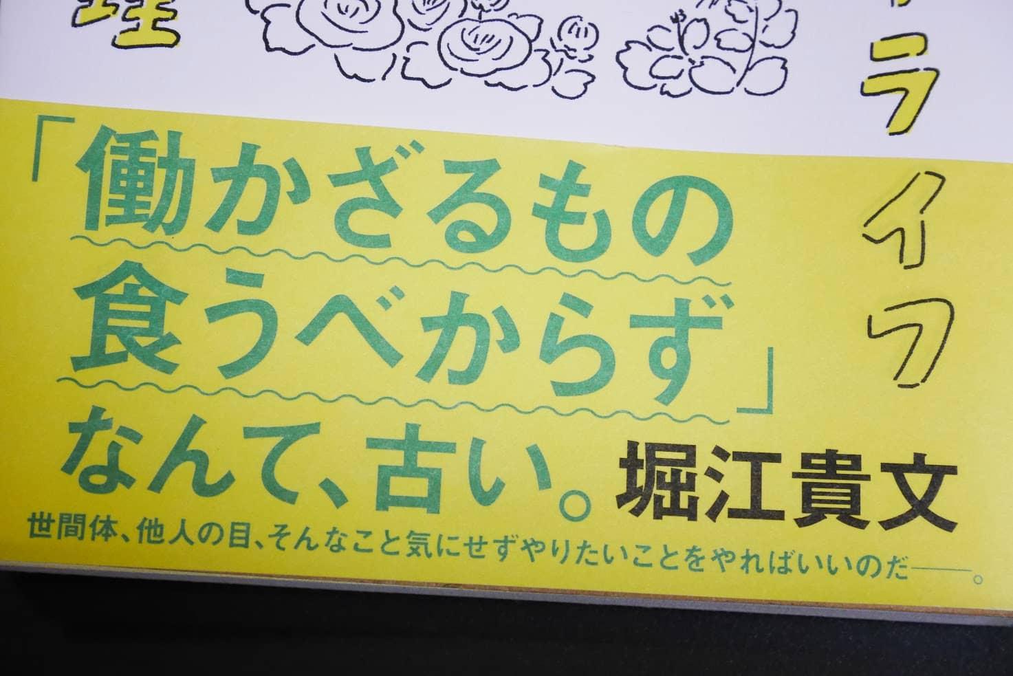 年収90万円で東京ハッピーライフ - 帯