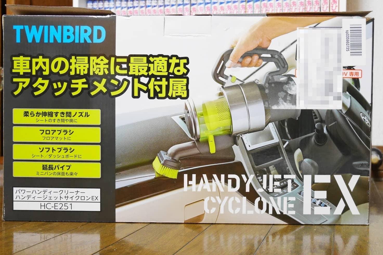 ツインバード ハンディージェットサイクロンEX HC-E251 パッケージ
