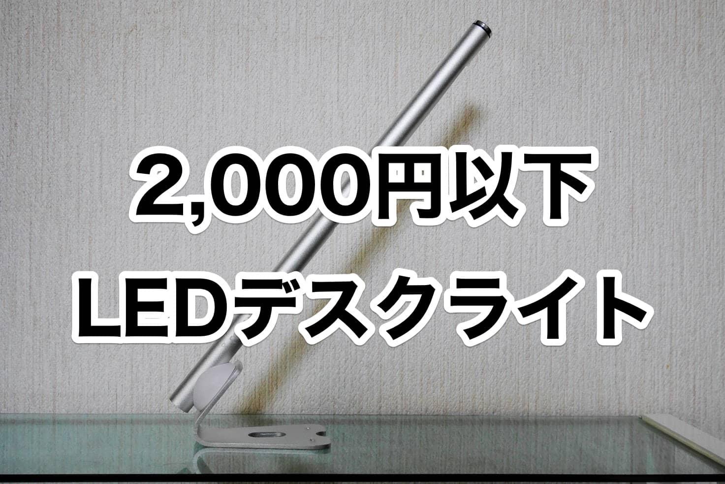 2,000以下で買えるLEDデスクライト