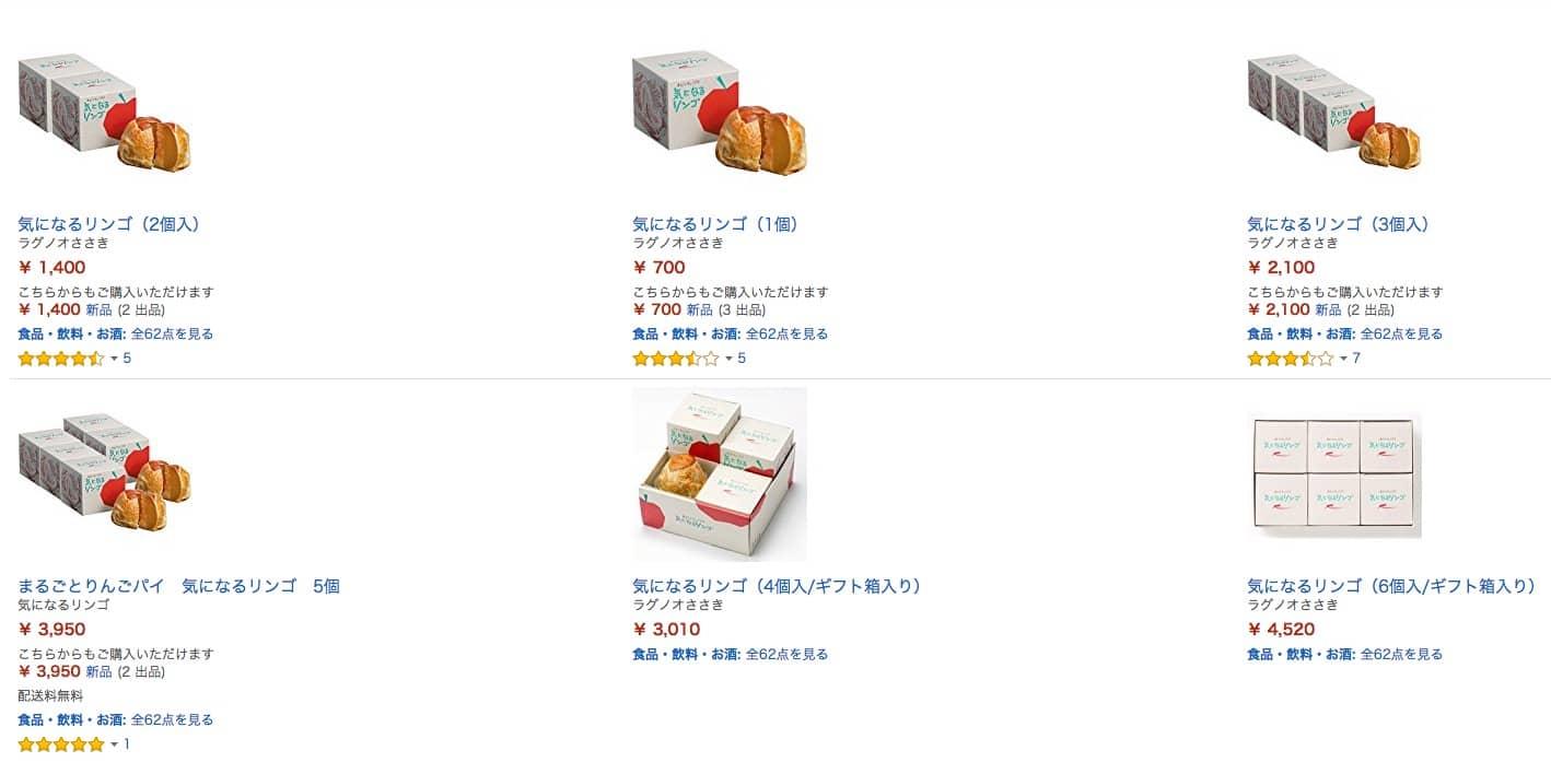 気になるリンゴ-Amazonでの検索結果のスクリーンショット