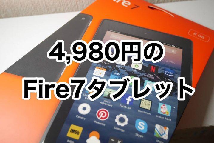 4,980円のFire7タブレット