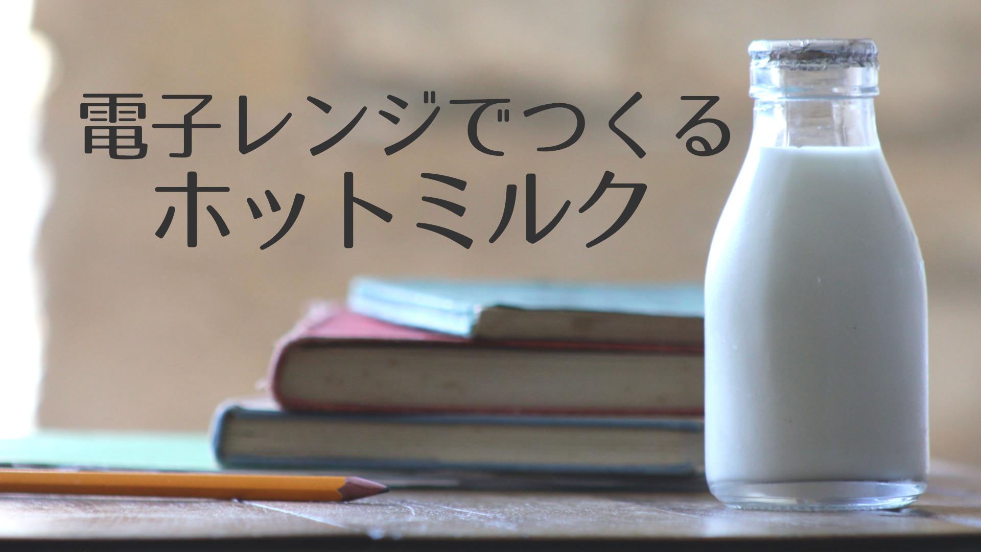電子レンジで作るホットミルク