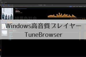 Windowsの高音質プレイヤー_TuneBrowser