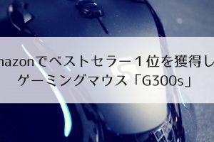 Amazonでベストセラー1位を獲得したゲーミングマウス「G300s」
