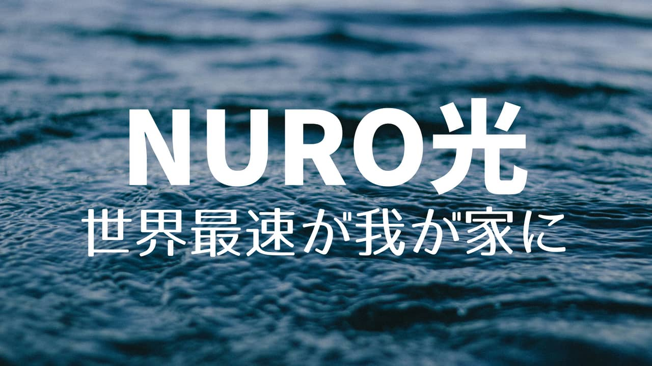 NURO光-世界最速が我が家にNURO光-世界最速が我が家に
