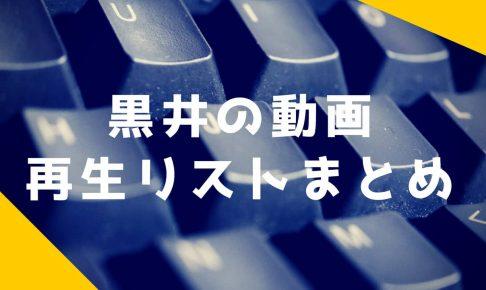 黒井の動画再生リストまとめ