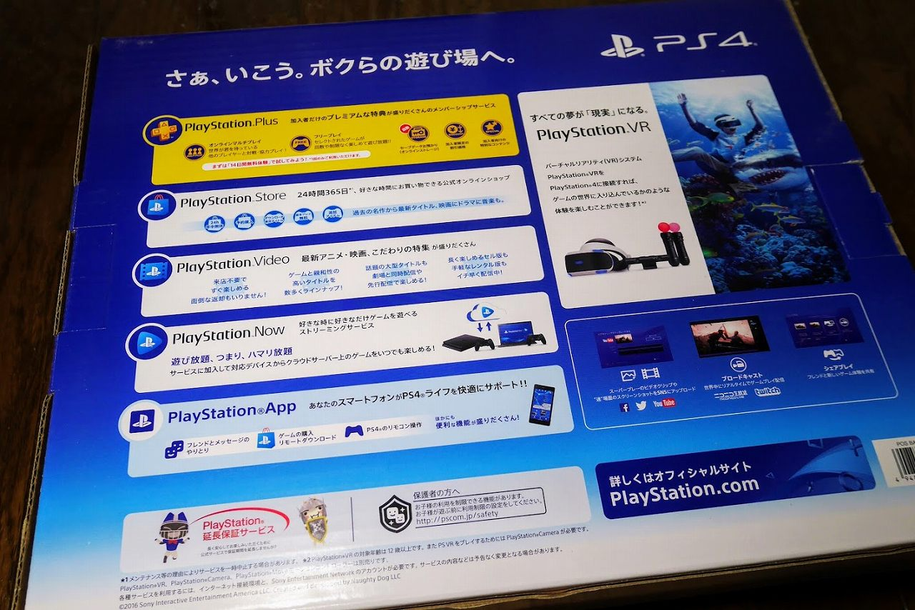 PS4_パッケージ_裏面