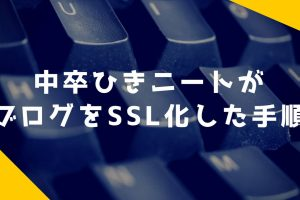 中卒ひきニートがエックスサーバーの無料独自SSLを利用してブログをSSL化した手順