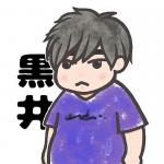 黒井@ひきこもりニート