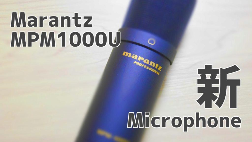 新マイク-Marantz-MPM1000U