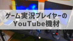 ゲーム実況プレイヤーのYouTube機材
