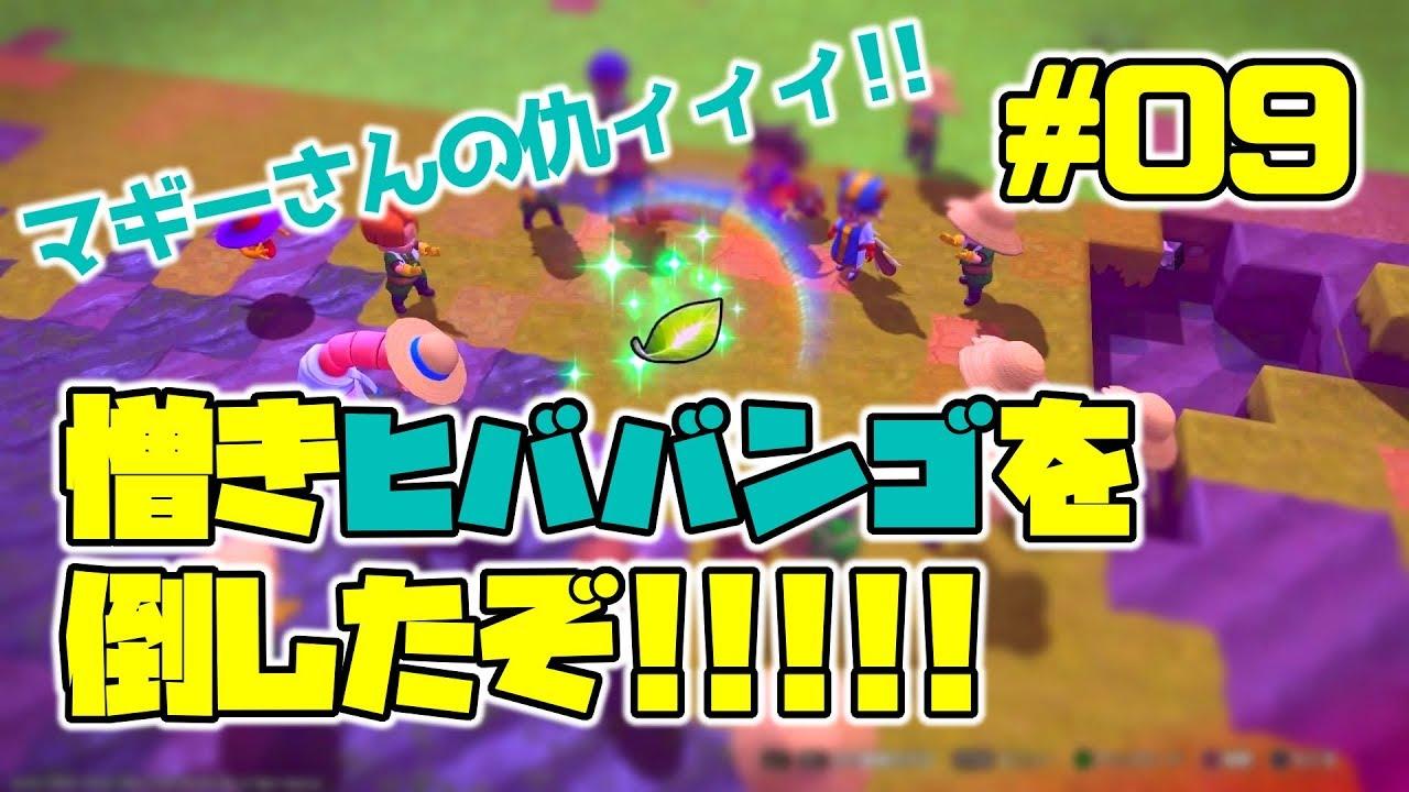 【DQB2】#09 モンゾーラ島クリア! からっぽ島へ帰ろう!【黒井の動画】