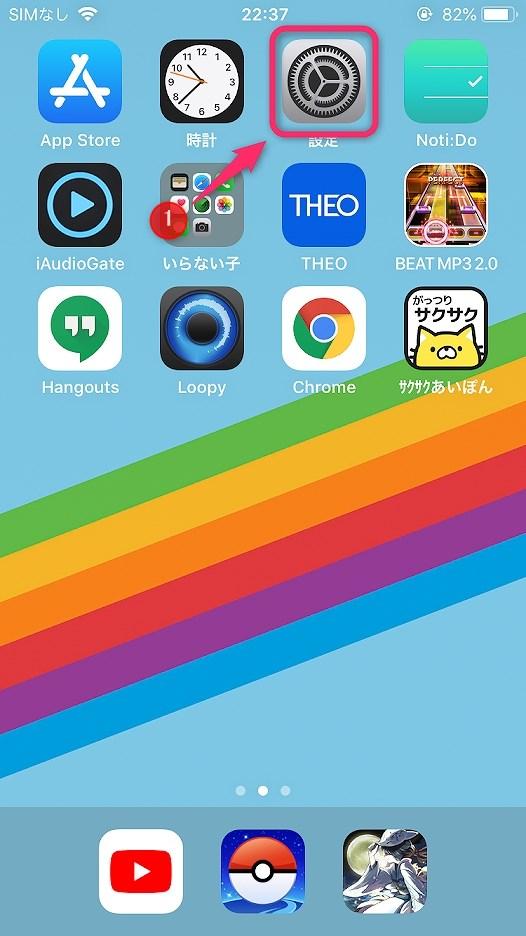 iPhoneの通知設定1