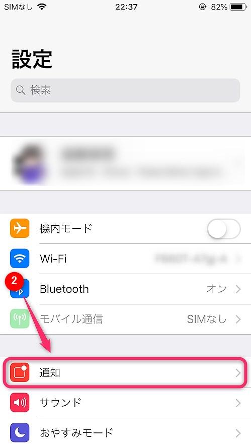 iPhoneの通知設定2