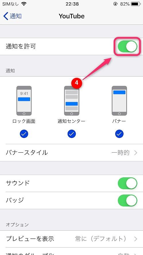 iPhoneの通知設定4