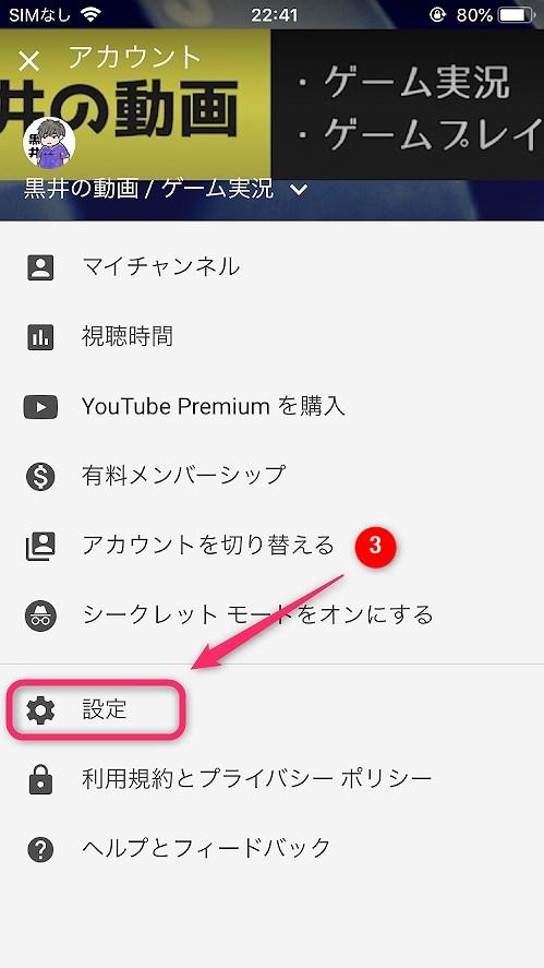 YouTubeアプリの通知設定3