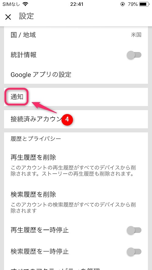 YouTubeアプリの通知設定4