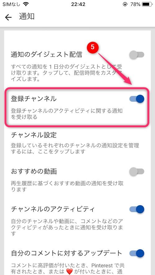YouTubeアプリの通知設定5