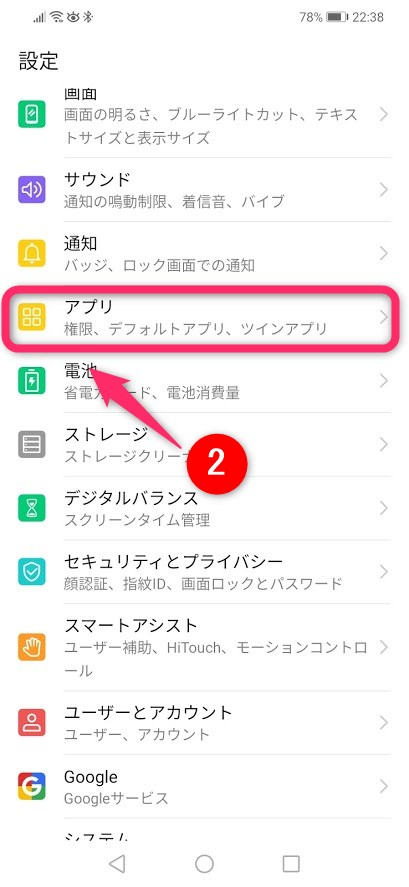 Androidの通知設定2