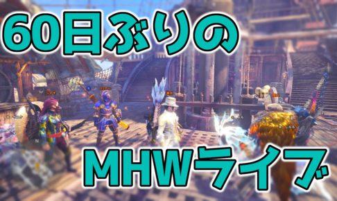 mhw-live-1