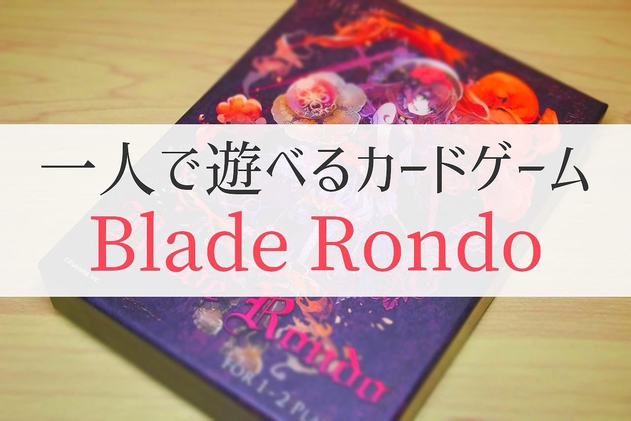 一人で遊べるカードゲームBladeRondo