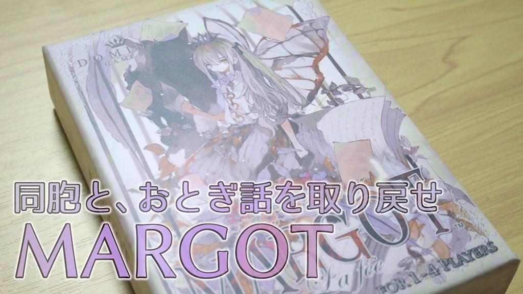 【ボドゲ】かわいい妖精を救出せよ!一人から遊べるボードゲーム「MARGOT」