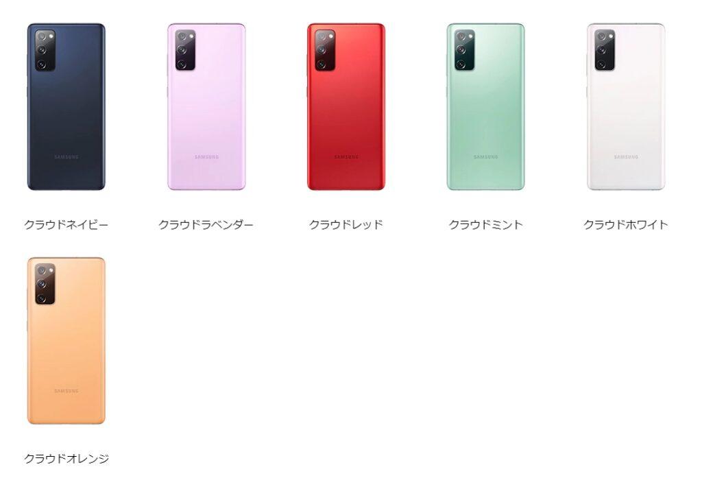 Galaxy S20 FE 5Gのカラーバリエーション。